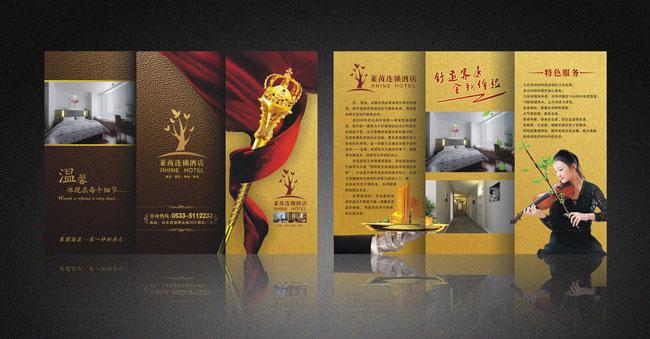 酒店宾馆三折页矢量素材 - 爱图网设计图片素材下载