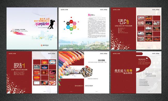 广告公司红色画册设计矢量素材