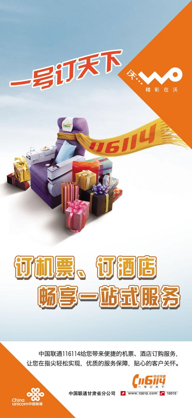 中国联通一号天下海报psd素材