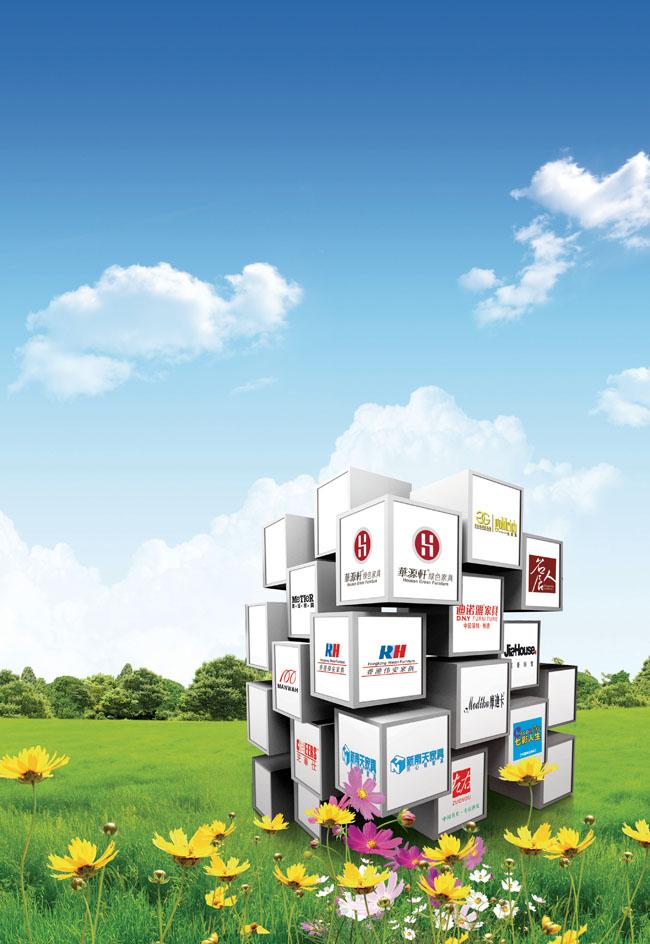 企業形象家具廣告設計模板