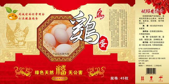 鸡蛋包装礼盒设计模板