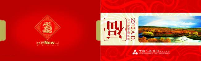 红色2012新年贺卡设计psd素材