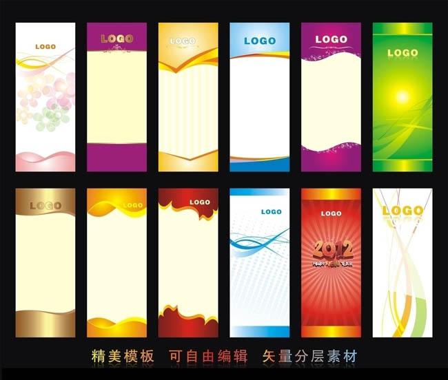 易拉宝展架展板模板矢量素材 - 爱图网设计图片素材