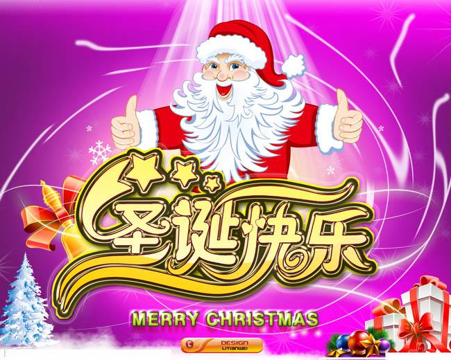0元抢购活动广告psd素材 岁末冲量圣诞节psd模板 恭贺新春新年贺卡