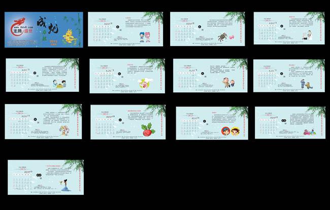 2012龙腾盛世台历设计psd素材图片