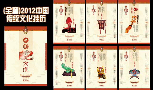 2012龙文化挂历psd素材图片