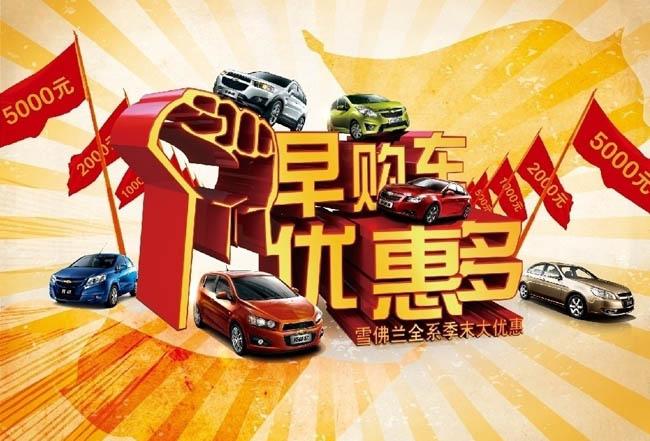 汽车促销海报设计分层素材