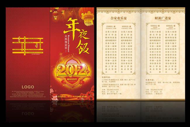 cdr矢量图-矢量节日素材-; 春节cdr格式; 酒店2012年夜饭菜谱cdr矢量图片