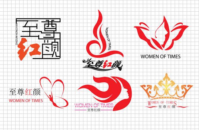 至尊红颜女性化妆品标志设计矢量素材