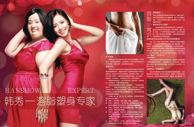 美容杂志美女整形减肥瘦身海报设计psd素材