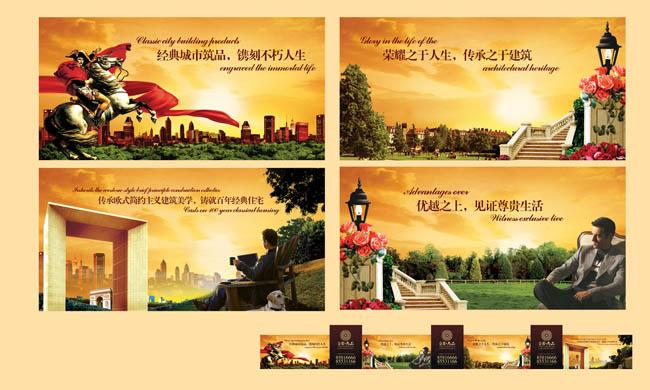 欧式风格地产围墙广告psd素材