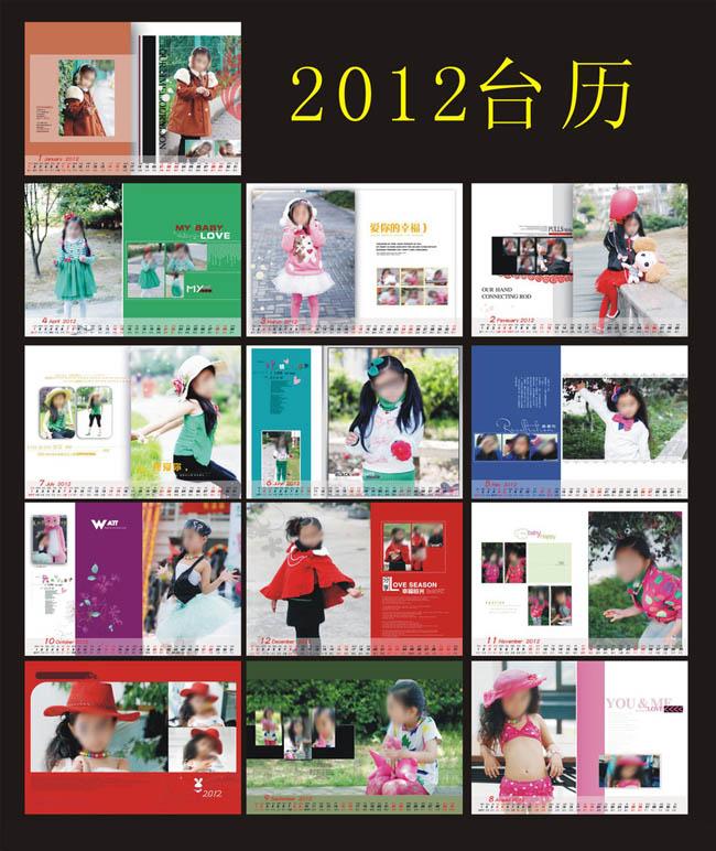 2012可爱女孩台历设计psd素材