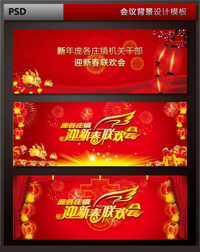 2012迎新春联欢会背景psd素材