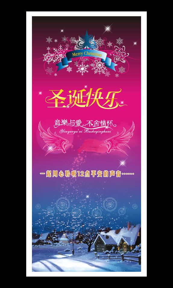 雪星光星宣传单dm单传单dm宣传单广告设计矢量素材