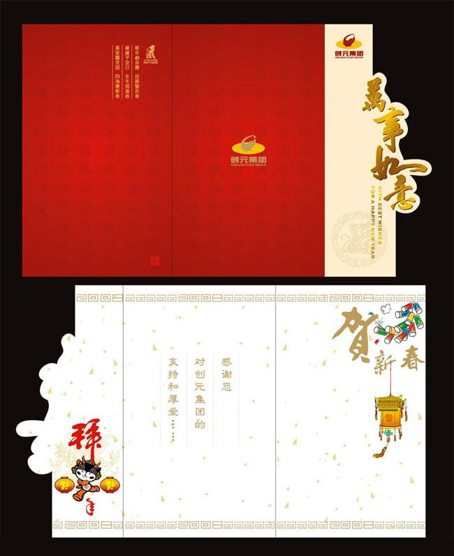 年夜饭宣传海报设计矢量素材 医保贺卡设计矢量素材 2014贺卡封面设计