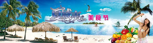 游海南宣传海报背景设计psd素材 幼儿园墙体广告设计psd素材 音箱展示