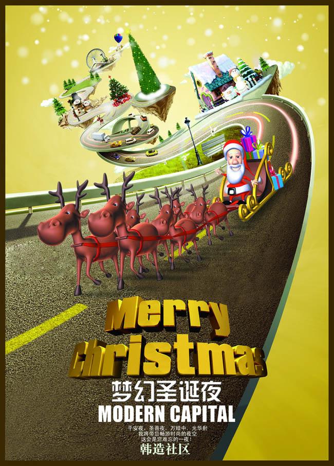 圣诞节形象海报设计psd素材
