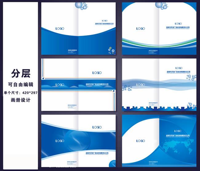 医院医疗整形杂志设计矢量素材  关键字: 画册设计封面设计蓝色封面