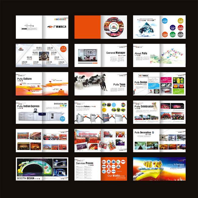 广告公司形象画册设计矢量素材