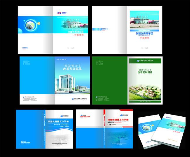 材料画册封面设计矢量素材