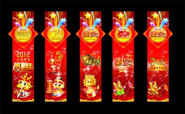 2014马年大吉新年海报矢量素材 超市中秋横幅吊旗矢量素材 迎春对联