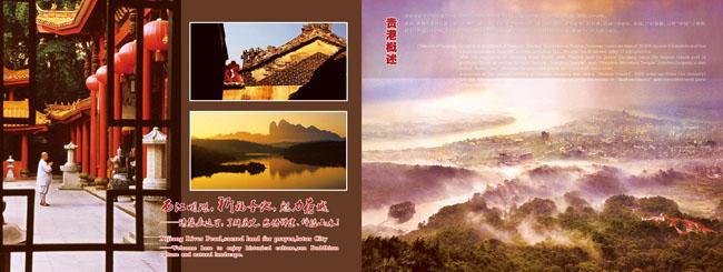 旅游广告设计模板