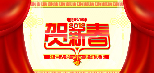 新春图春节图片贺新春文字设计红色喜迎新春节日素材源文件psd素材