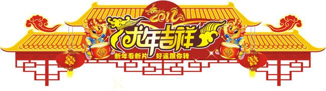 春节福贴花矢量素材 国庆节海报背景矢量素材  关键字: 春节装饰新春