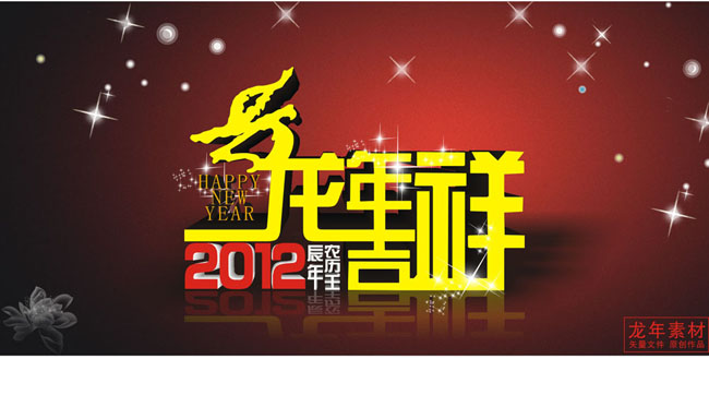 母亲节吊旗海报设计矢量素材  关键字: 龙年吉祥海报2012龙年龙吉祥恭