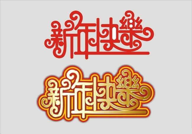 创意新年快乐字体设计矢量素材
