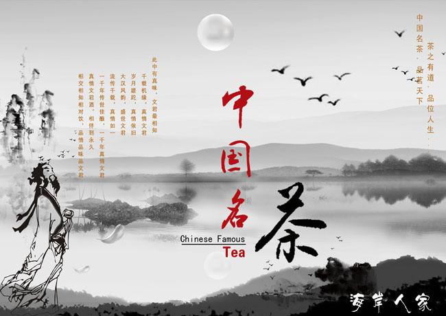 中国名茶山水画psd素材
