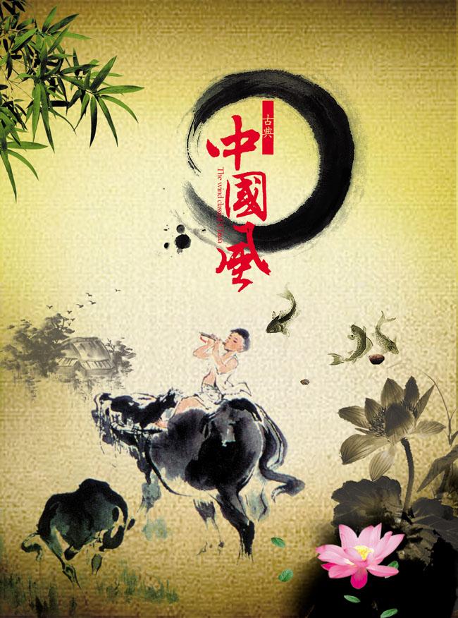 中国风 水牛 牧童 水墨画 psd素材 文化艺术ps 高清图片