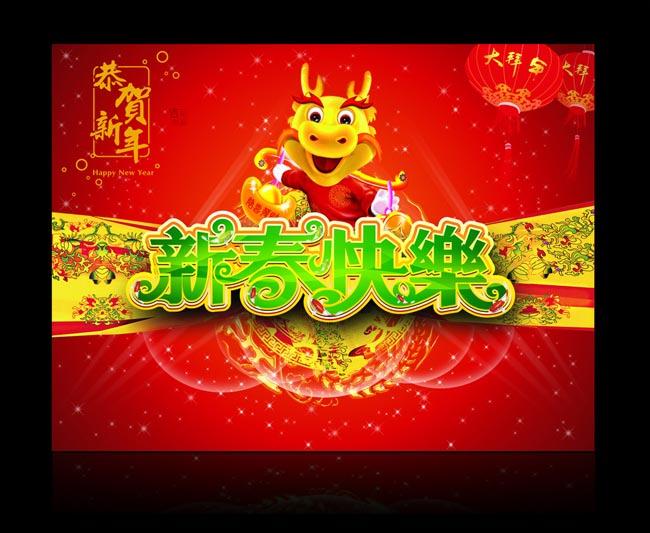2012新春快乐晚会背景矢量素材