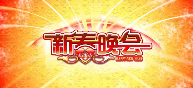 春节背景设计psd素材 2014春节海报psd素材 2014新春快乐海报设计psd