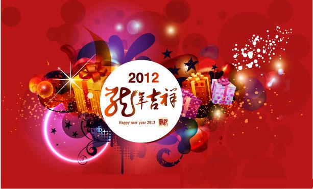 马年吉祥新年模板矢量素材  关键字: 龙年吉祥龙年春节红色喜庆背景