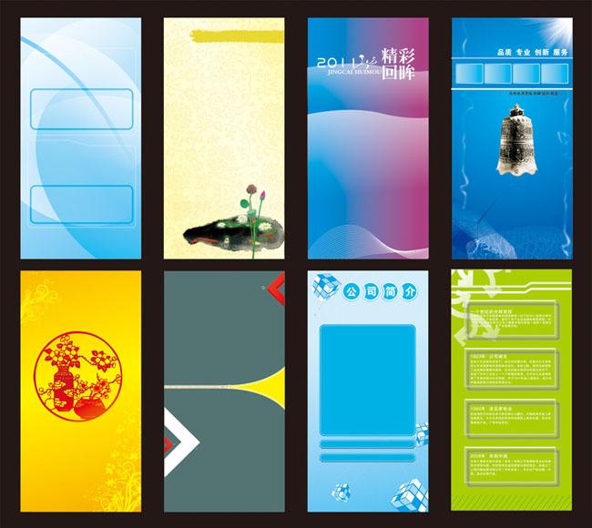 招贤纳士企业招聘广告矢量素材 食堂文化展板设计矢量素材 房地产墙面