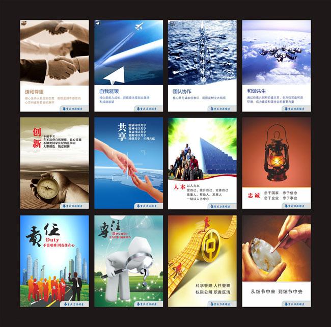 食堂文化展板设计矢量素材 校园励志文化展板设计矢量素材 企业文化画