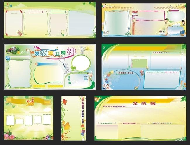 学校展板设计模板矢量素材