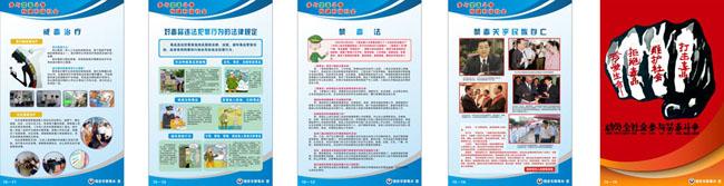 禁毒展板矢量图片 - 爱图网设计图片素材下载