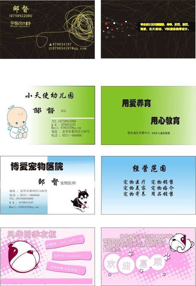 幼儿园宠物医院名片卡片设计矢量素材