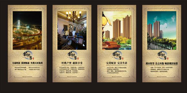 房地产展板模板下载 - 爱图网设计图片素材下载