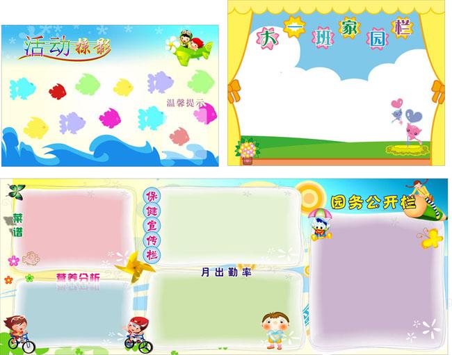 幼儿园可爱手工边框设计图片