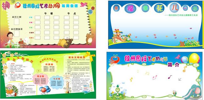 幼儿园展板矢量图