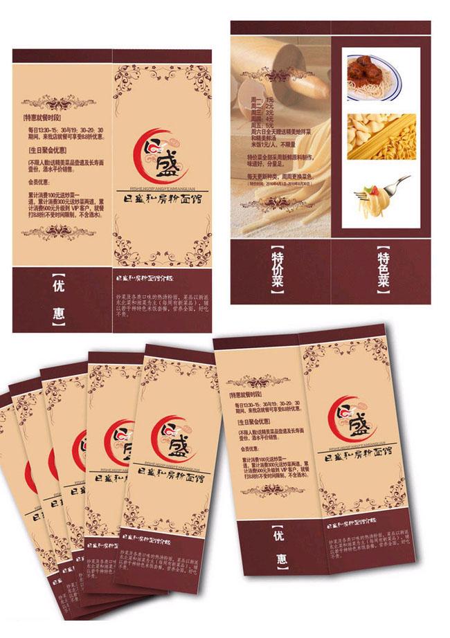 店面介绍饭店优惠券dm宣传单广告设计模板源文件300dpipsd菜单菜谱