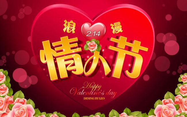 love21420122月14日爱浪漫星光心动七夕情人节心形玫瑰爱情求婚恋爱