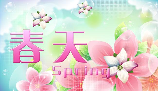 春天花卉海报背景psd分层素材