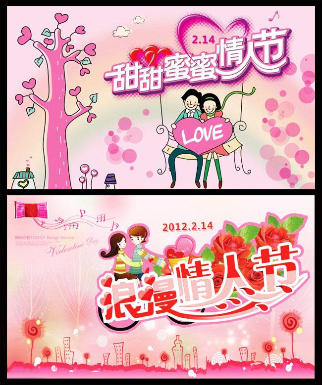 爱在四季婚庆海报设计psd素材 托斯卡纳西餐广告模板psd素材 情人节
