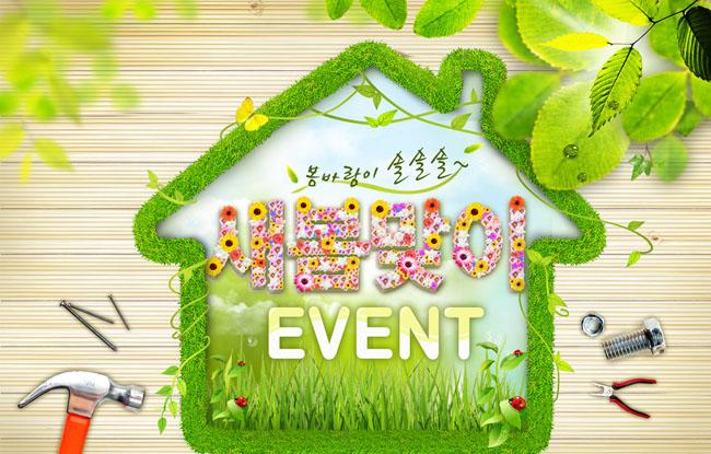 绿色植物屋海报背景psd分层素材