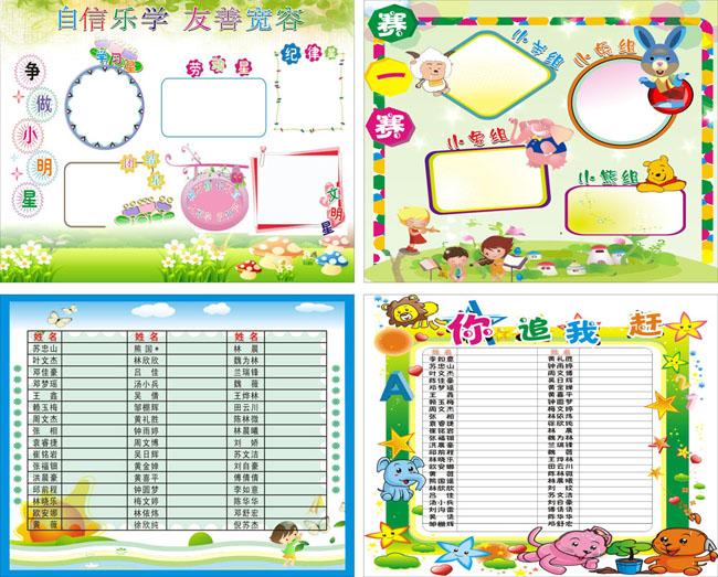 中国风山水风景展板背景设计矢量素材  关键字: 学校展板模板花边边框