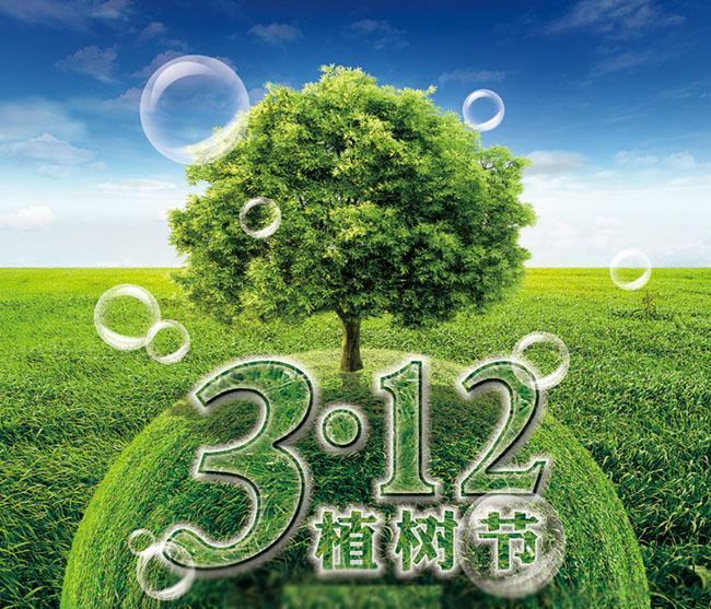 312植树节海报背景psd素材